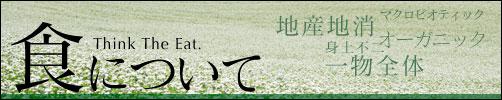 button_syoku