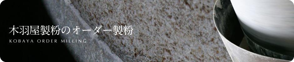 kodawari_headsign2